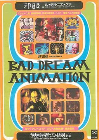 映画チラシ: 邪眼/独身者の機械(縦、BAD DREAM ANIMATION)