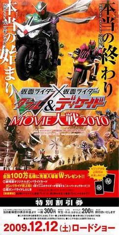 仮面ライダー×仮面ライダー ダブル&ディケイド MOVIE大戦2010(割引券・本当の終わり)