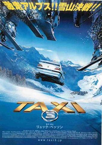 映画チラシ: TAXi3(コピーあり)