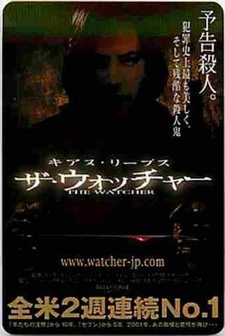 映画チラシ: ザ・ウォッチャー(小型・カードカレンダー)