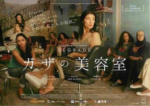 映画チラシ: ガザの美容室(ヨコ位置)