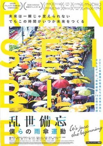 映画チラシ: 乱世備忘 僕らの雨傘運動
