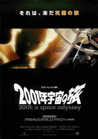 映画チラシ: 2001年宇宙の旅 新世紀特別版