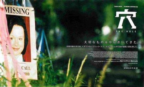 映画チラシ: 穴(ニック・ハム監督)
