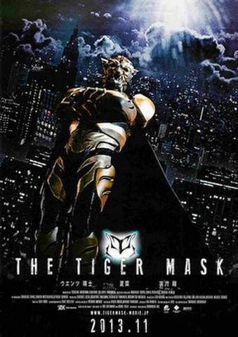 映画チラシ: タイガーマスク(邦題なし)