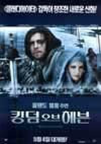 韓国チラシ278: キングダム・オブ・ヘブン