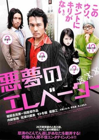 映画チラシ: 悪夢のエレベーター(写真)
