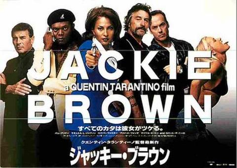 ジャッキー・ブラウン(試写状)