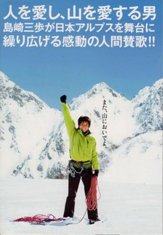 映画チラシ: 岳 ガク(小型・冊子)