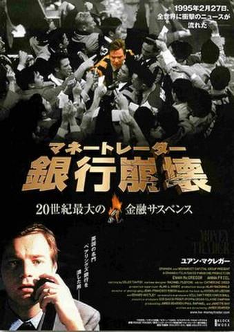映画チラシ: マネートレーダー銀行崩壊