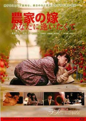 映画チラシ: 農家の嫁 あなたに逢いたくて