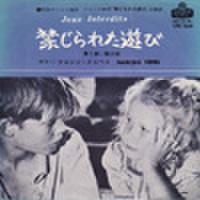 EPレコード225: 禁じられた遊び(ジャケットシワ)