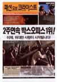 韓国チラシ017: パッション