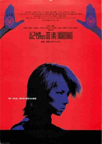 映画チラシ: 記憶の音楽Gb