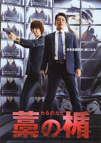 映画チラシ: 藁の楯(2枚折)