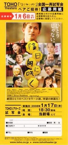 映画チラシ: 陰日向に咲く(小型・片面・TOHO Theaters発行試写会応募用紙)