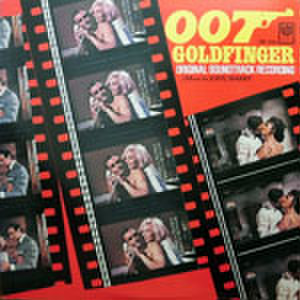 LPレコード078: 007 ゴールドフィンガー