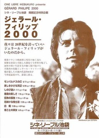 映画チラシ: 【ジェラール・フィリップ】シネ・リーブル池袋開館記念特別企画 ジェラール・フィリップ2000(単色)