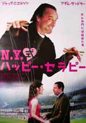 映画ポスター0043: N.Y.式ハッピー・セラピー