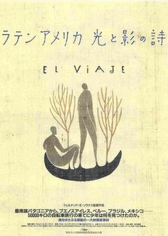 映画チラシ: ラテン・アメリカ 光と影の詩