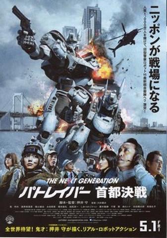 映画チラシ: THE NEXT GENERATION パトレイバー 首都決戦(2枚折)