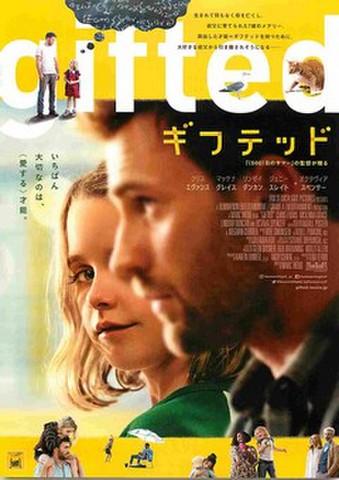 映画チラシ: ギフテッド(クリス・エヴァンス)
