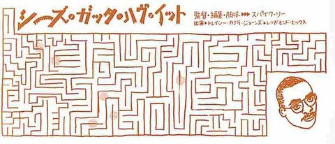 シーズ・ガッタ・ハヴ・イット(半券・単色)