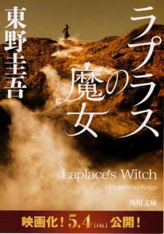 映画チラシ: ラプラスの魔女(小型・3枚折・角川文庫タイアップ)