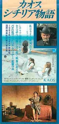 カオス・シチリア物語(半券・ゆるい折れあり)
