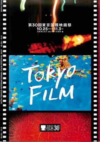 映画チラシ: 第30回東京国際映画祭