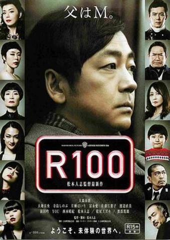 映画チラシ: R100