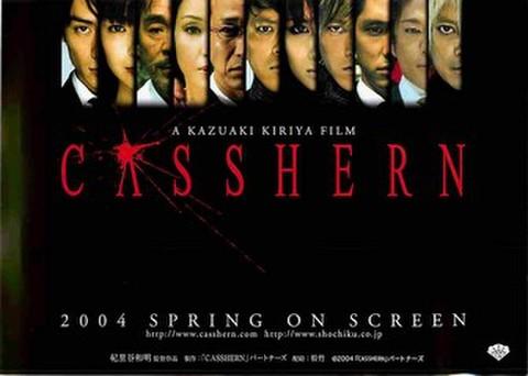 映画チラシ: CASSHERN(ヨコ位置)