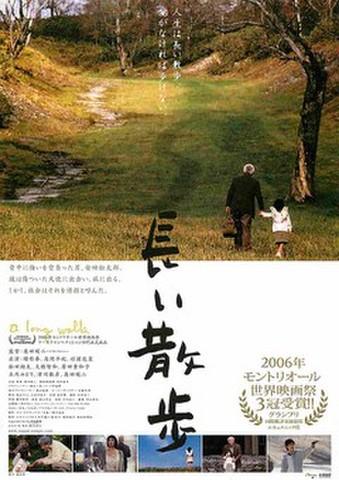 映画チラシ: 長い散歩