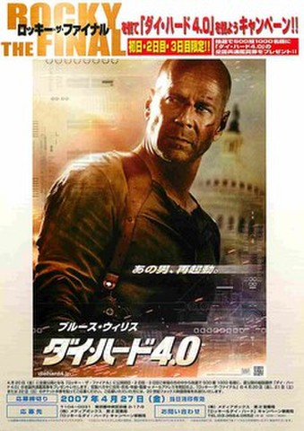 映画チラシ: ダイ・ハード4.0(キャンペーン・片面)