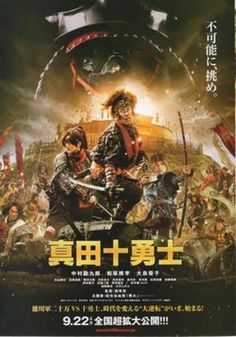 映画チラシ: 真田十勇士(2枚折)