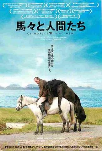 馬々と人間たち(試写状・宛名記入済)