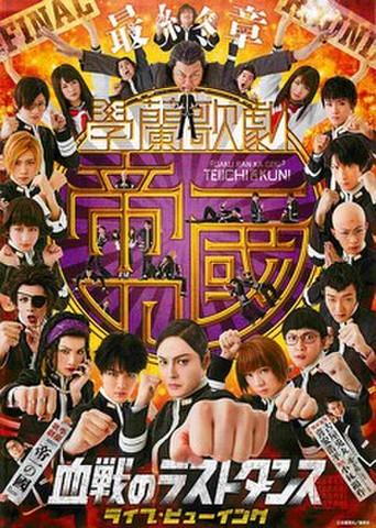 映画チラシ: 最終章 學蘭歌劇「帝一の國」 血戦のラストダンス ライブ・ビューイング