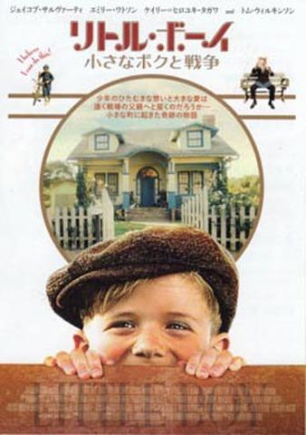 映画チラシ: リトル・ボーイ 小さなボクと戦争(小型・2枚折)