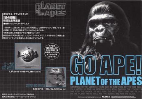 映画チラシ: 猿の惑星(リバイバル)(小型・タワーレコード試写会応募ハガキ)