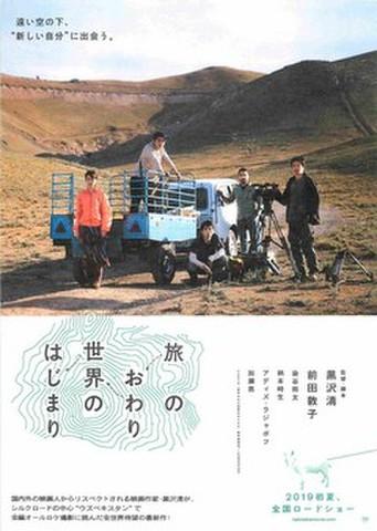 映画チラシ: 旅のおわり世界のはじまり(題字左下)