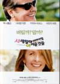 韓国チラシ340: 恋愛適齢期
