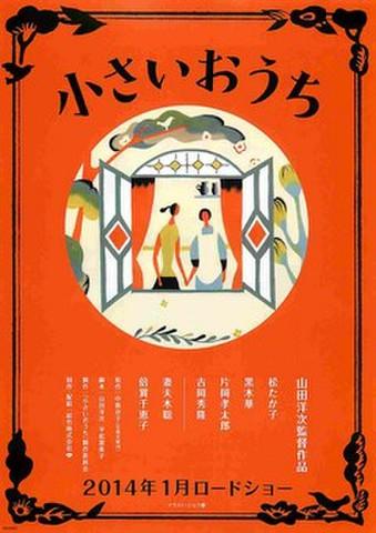 映画チラシ: 小さいおうち(2014年1月ロードショー)