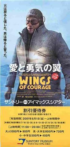 愛と勇気の翼(割引券・女は戻ると~)