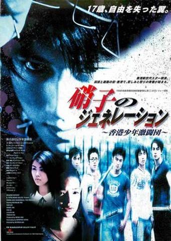 映画チラシ: 硝子のジェネレーション 香港少年激闘団