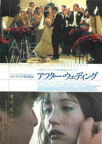 映画チラシ: アフター・ウェディング