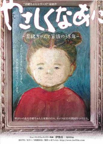 映画チラシ: やさしくなあに 奈緒ちゃん家族の35年