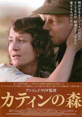 映画チラシ: カティンの森