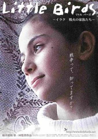 映画チラシ: リトルバーズ イラク戦火の家族たち(題字白)