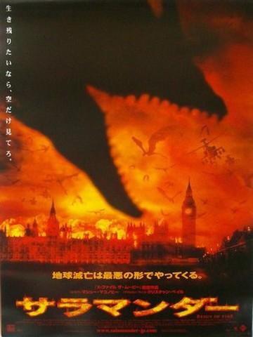 映画ポスター1329: サラマンダー