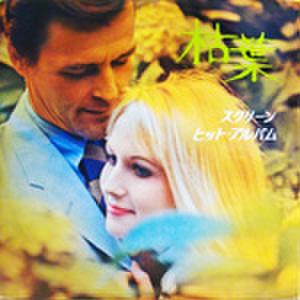 LPレコード012: 枯葉 スクリーンヒット・アルバム